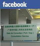 facebook-consultation-service