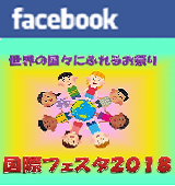facebook-international-festival