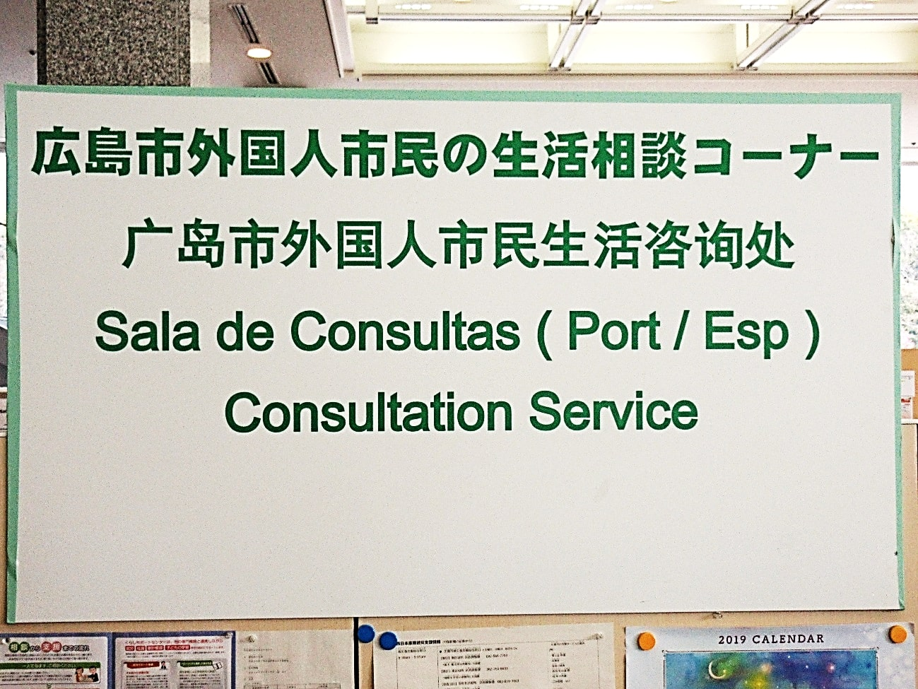 Hiroshima City Consultation Service for International Residents
